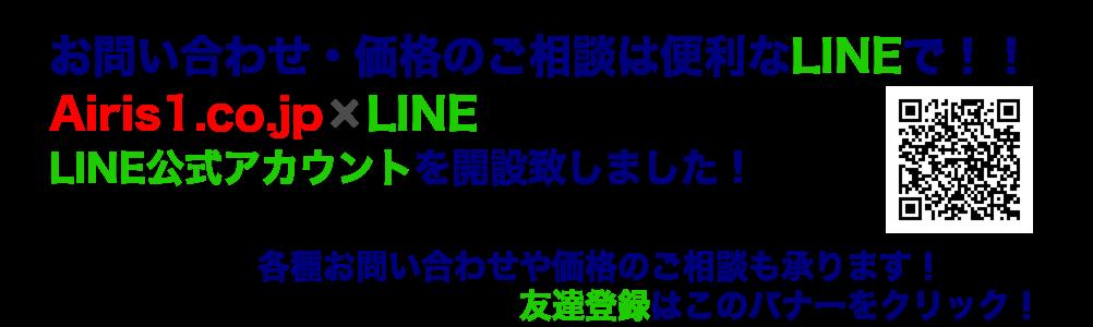airis1_line_at_qr