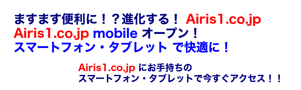 Airis1.co.jp mobile