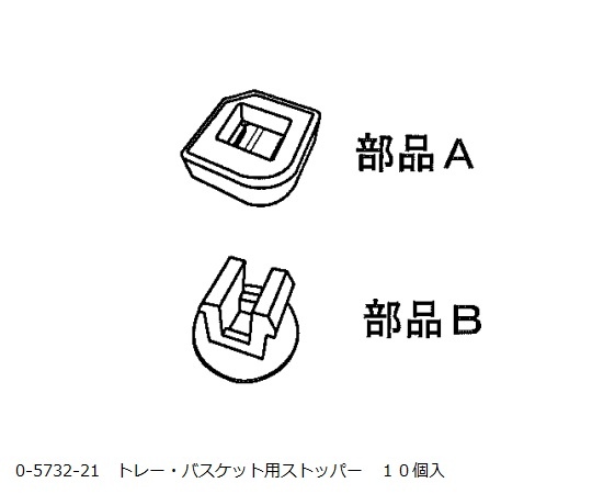 0-5732-21 トレー・バスケット用ストッパー ストッパー(トレー用)(10個) アズワン(AS ONE)