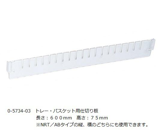 トレー・バスケット用仕切り板 長さ:600mm 高さ:75mm NRT・AB浅型長手