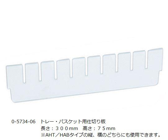 トレー・バスケット用仕切り板 長さ:300mm 高さ:75mm AHT・HAB浅型短手