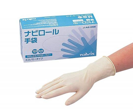 0-5905-21 ナビロール手袋(エコノミータイプ・パウダーフリー)L(100枚) アズワン(AS ONE)