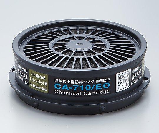 吸収缶 CA-501 重松製作所【Airis1.co.jp】