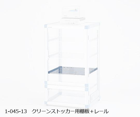 1-045-13 クリーンストッカー ステンレス製棚板(パンチング) アズワン(AS ONE)