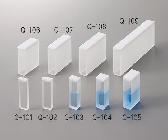 アズラボ 石英セル 2面透明 Q-101