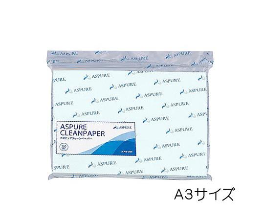 アズピュア クリーンペーパーⅡ A3(ブルー)(250枚×5袋)