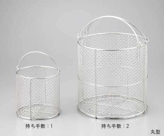 1-3450-02 ステンレス丸型洗浄カゴ 中φ200 アズワン(AS ONE)