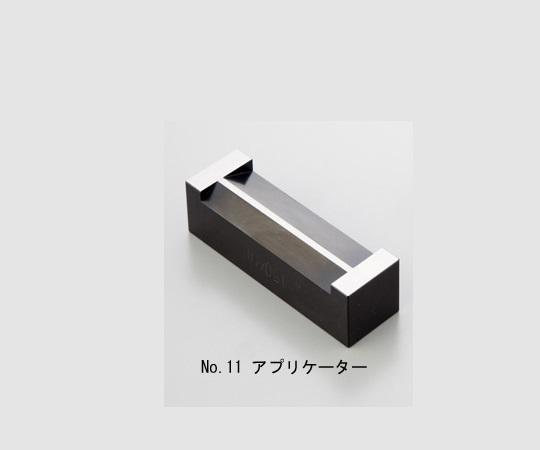 アプリケーター No.011 25G