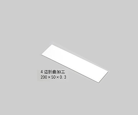 テストピース4辺折200×50×0.3 4辺折曲加工(100枚)