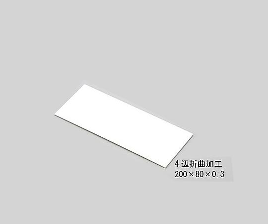 テストピース4辺折200×80×0.3 4辺折曲加工(100枚)