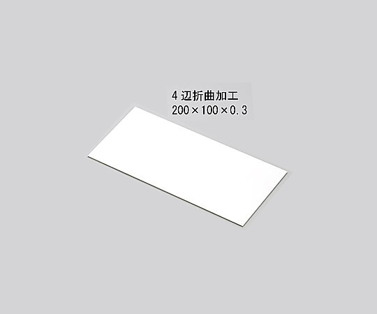 テストピース4辺折200×100×0.3 4辺折曲加工(100枚)