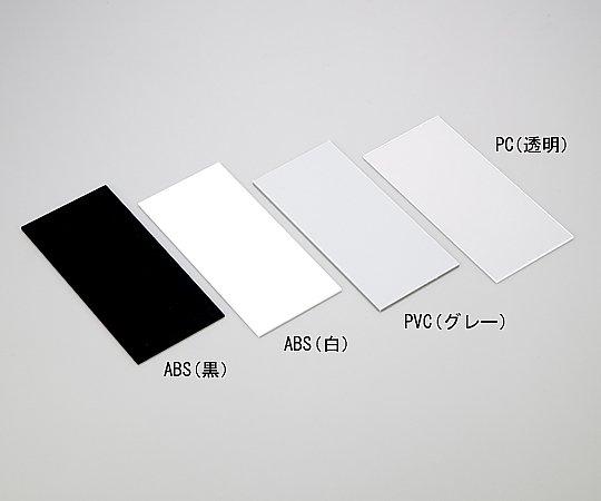 テストピース PVC(グレー)(50枚)