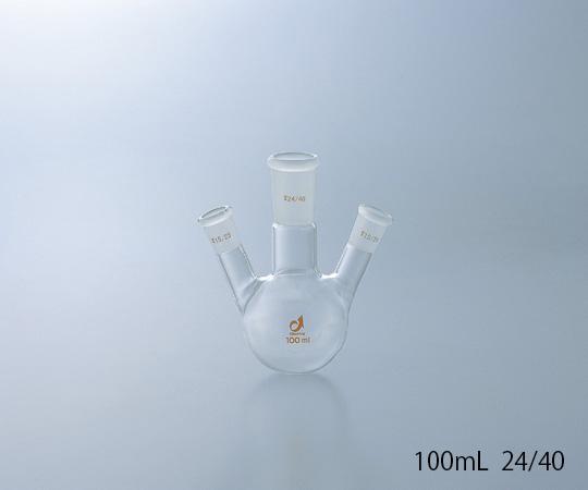CLIMING 共通摺合三口フラスコ 24/40 100mL クライミング(CLIMBING)