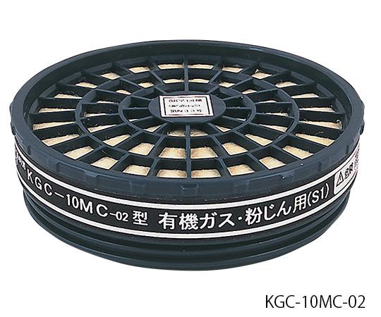 吸収缶 有機ガス用 KGC-10MC-04(フィルター付)