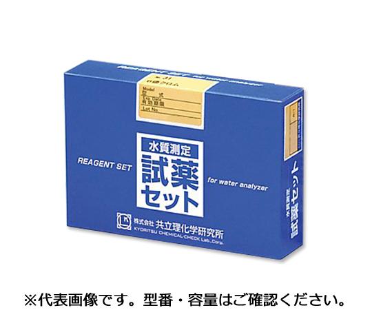 水質測定用試薬セット ふっ素(遊離) No.13B LR-F-B(40回分) 共立理化学研究所
