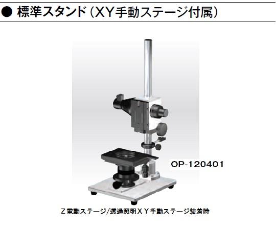 デジタルマイクロスコープ 標準スタンド(XYステージ付属) OP-120401