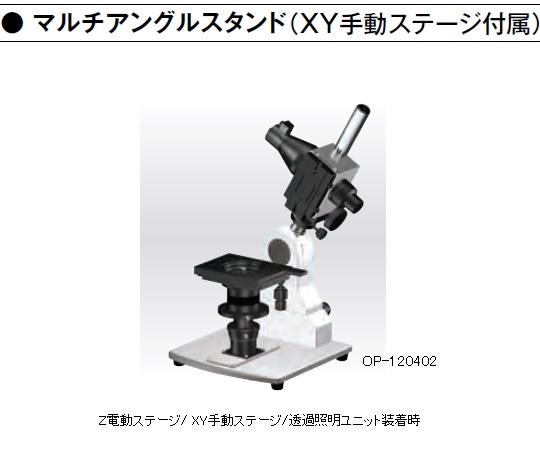デジタルマイクロスコープ マルチアングルスタンド(XYステージ付属) OP-120402