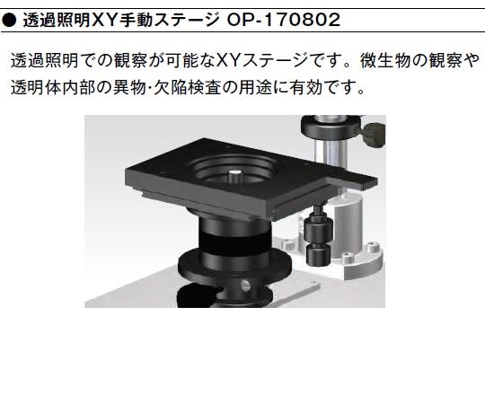 デジタルマイクロスコープ 透過照明XYステージ OP-170802