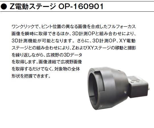 デジタルマイクロスコープ Z電動ステージ OP-160901