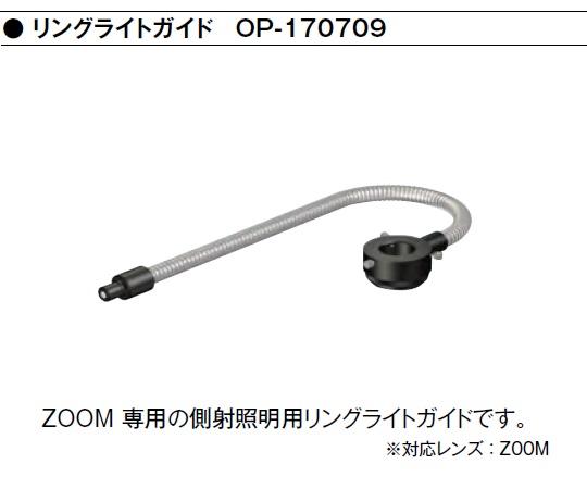 デジタルマイクロスコープ リングライトガイド OP-170709