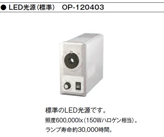 デジタルマイクロスコープ LED光源(標準) OP-120403 朝日光学機製作所