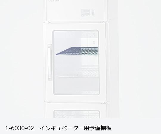 1-6030-02 予備棚板 アズワン(AS ONE)