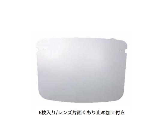 簡易シールド面 YF-800L スペアレンズ