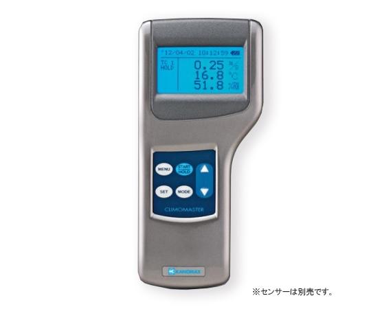 クリモマスター風速計 6501-00(本体)