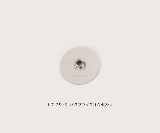 汎用撹拌翼 バタフライ SUSボス付き スリーワンモータ【Airis1.co.jp】