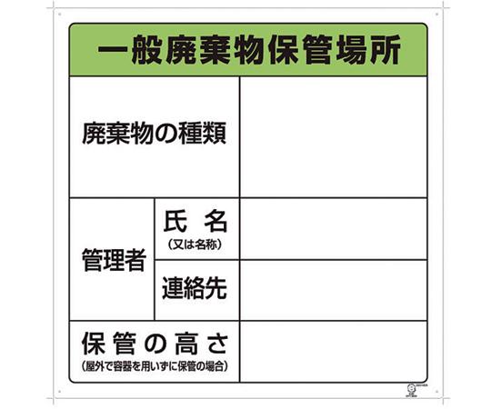 廃棄物保管場所標識 822-90A
