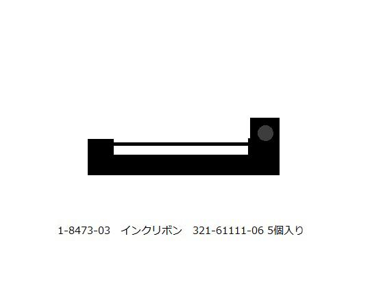 インクリボン 321-61111-06(5個) 島津製作所