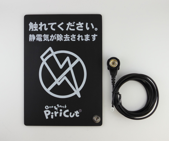 簡易型アースプレート線付き PCB-LAE