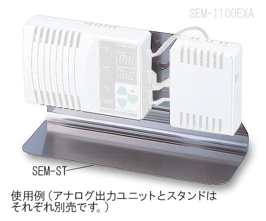 1-9078-22 アンビエントモニタ用据置スタンド SEM-ST アズワン(AS ONE)