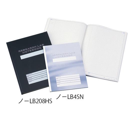 研究用ノート A4 ノ-LB208HS