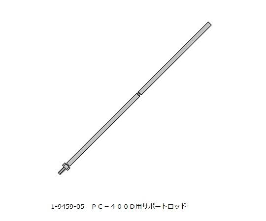 サポートロッド(PC-400D用) 440129