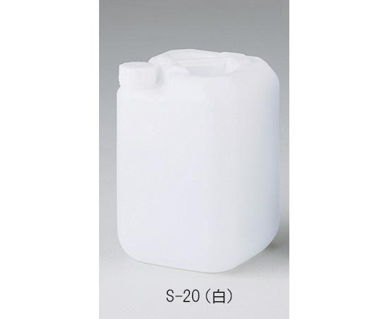 角型ボトル S-20(白)