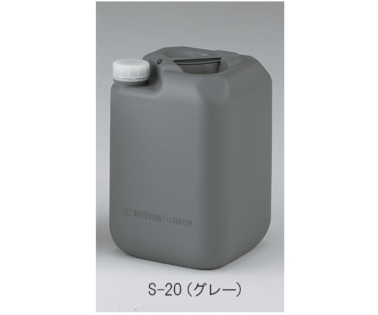 角型ボトル S-20(グレー)