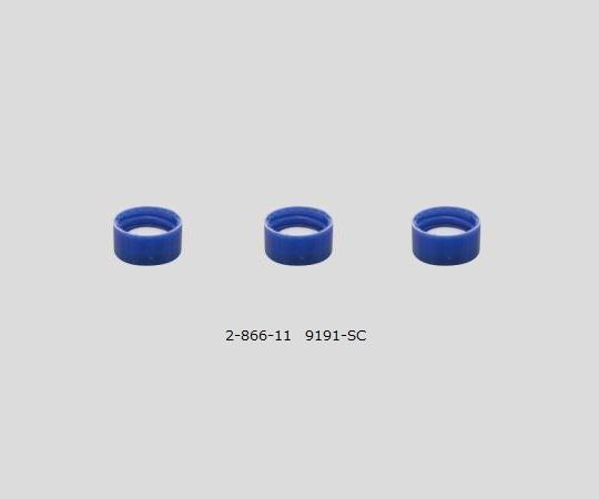 バイアル用青キャップ No.9191-SC(100個)