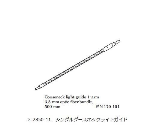 ファイバ照明LED光源用 部品 170101