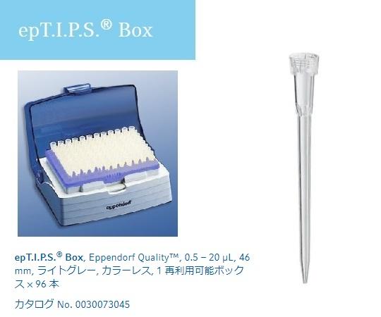 0030073045 epTIPS ボックス 0.5-20uL No.93453(96本) エッペンドルフ(eppendorf)