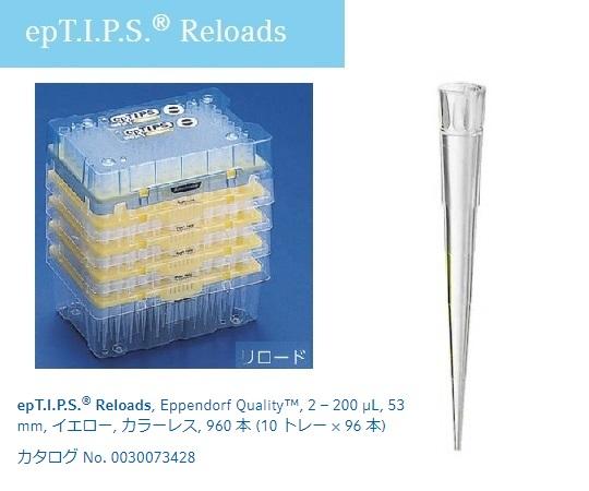0030073428 epTIPS リロード 2-200uL No.93424(96本×10トレー) エッペンドルフ(eppendorf)