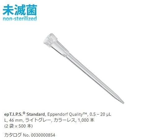 epTIPS スタンダード 0.5-20uL No.93403(500本×2袋)