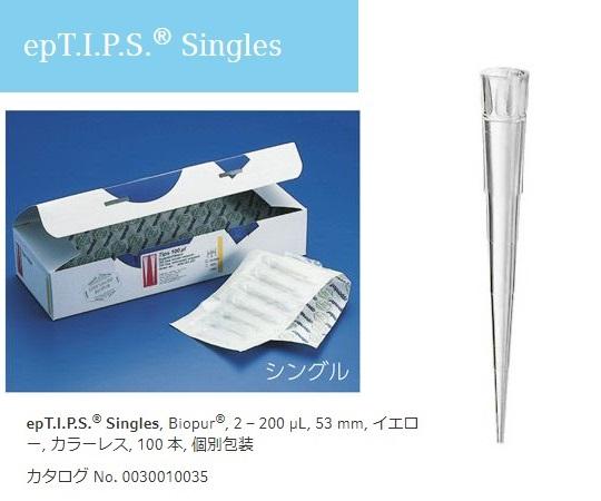 epTIPS シングル 2-200uL No.93474(100本)