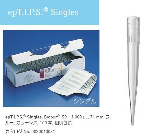 epTIPS シングル 50-1000uL No.93476(100本)