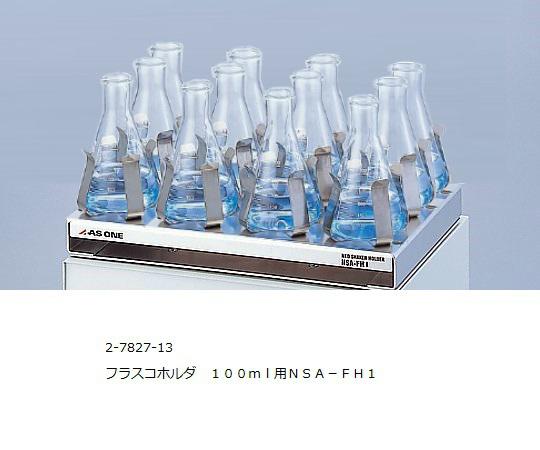 2-7827-13 フラスコホルダ100mL用 NSA-FH1 アズワン(AS ONE)