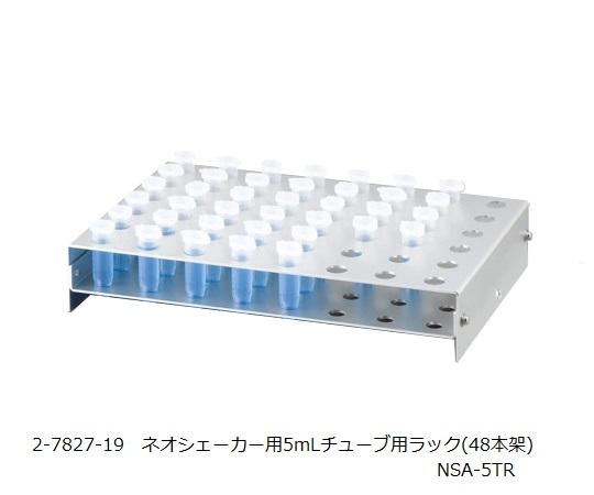 フラットホルダ NSA-FLH アズワン(AS ONE)【Airis1.co.jp】