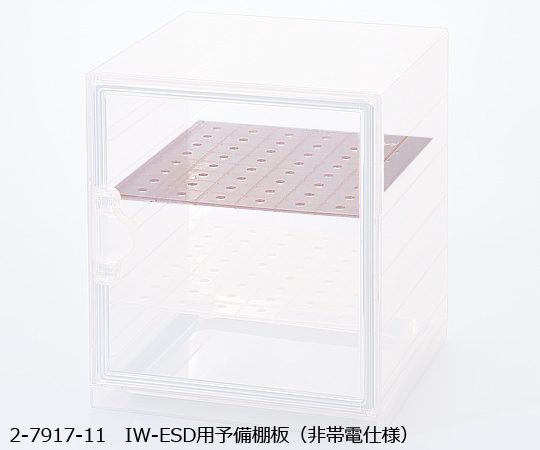 2-7917-11 IW-ESD用 予備棚板(非帯電仕様) アズワン(AS ONE)