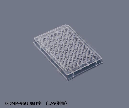 マイクロプレート GDMP-96U