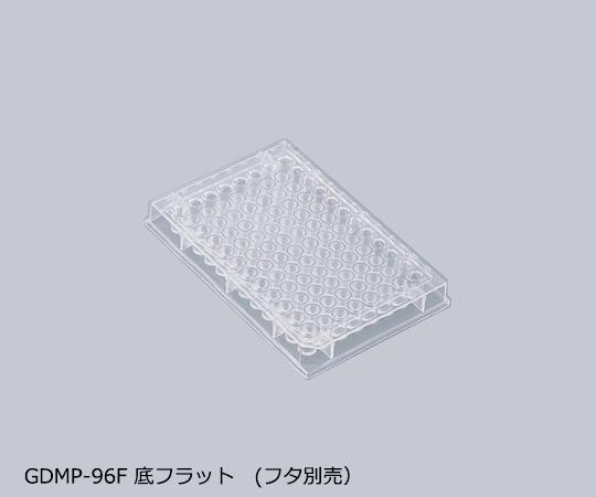 マイクロプレート GDMP-96F