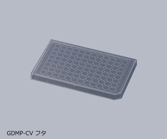 2-8085-11 マイクロプレート用フタ GDMP-CV アズワン(AS ONE)